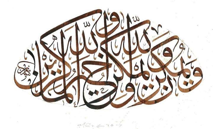 ويمكرون ويمكر الله والله خير الماكرين Islamic Calligraphy