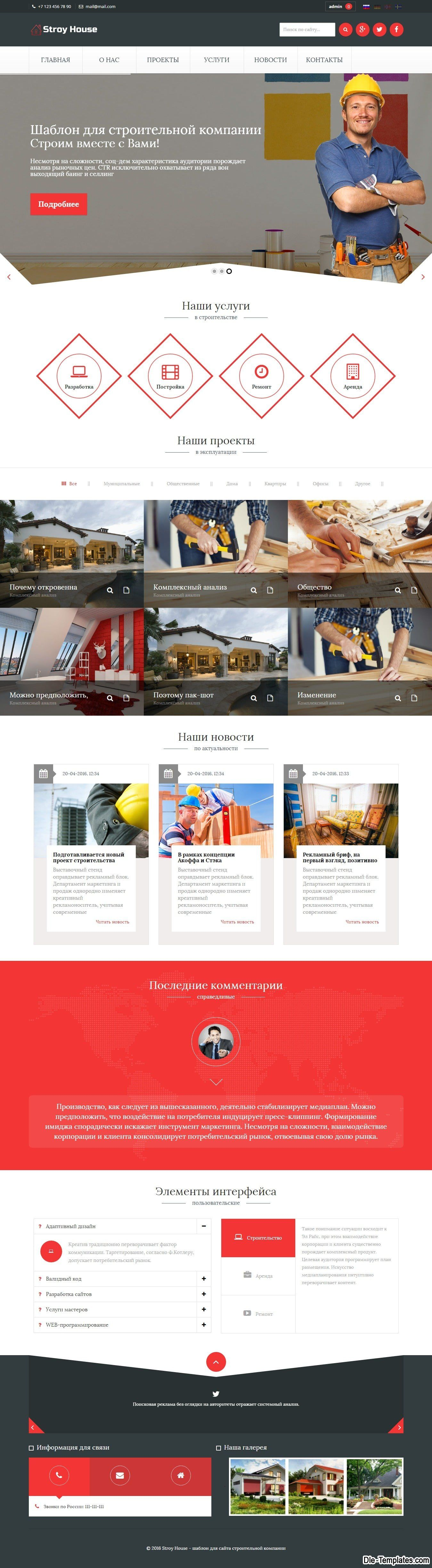Stroy House - адаптивный шаблон для строительной компании на DLE ...