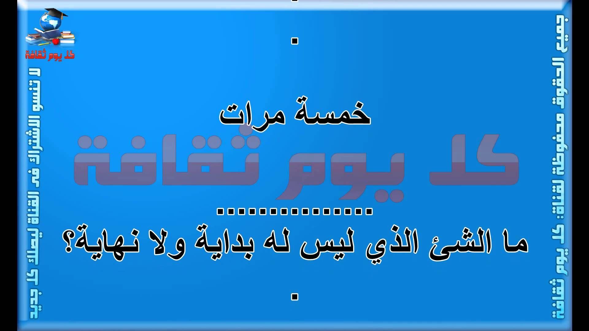 اسئلة ثقافية اسئلة واجوبة اسئلة ذكاء واجابتها اسئله صعبه الغاز Arabic Books Funny Dude Books