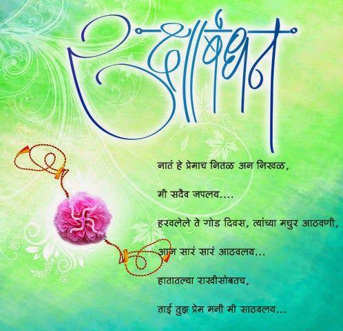 essay on festivals of india in marathi