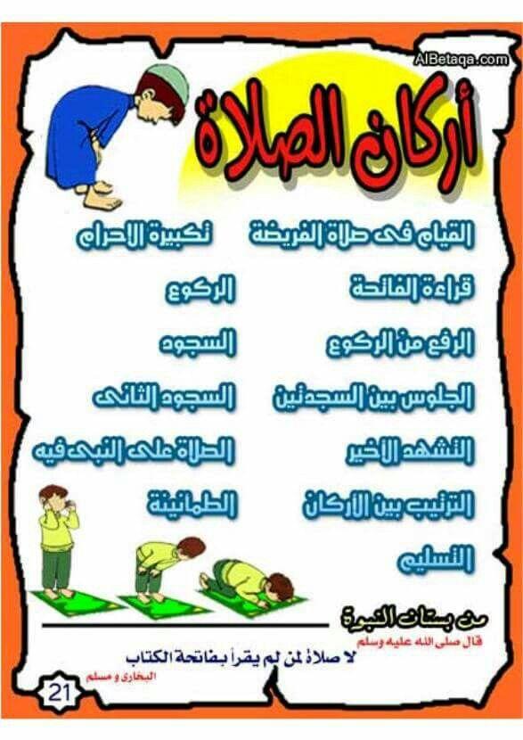 Pin By Chahrazad Mohammed On كتاب تعليم أحكام الطهارة والصلاة للأطفال Islamic Books For Kids Islamic Kids Activities Islam For Kids