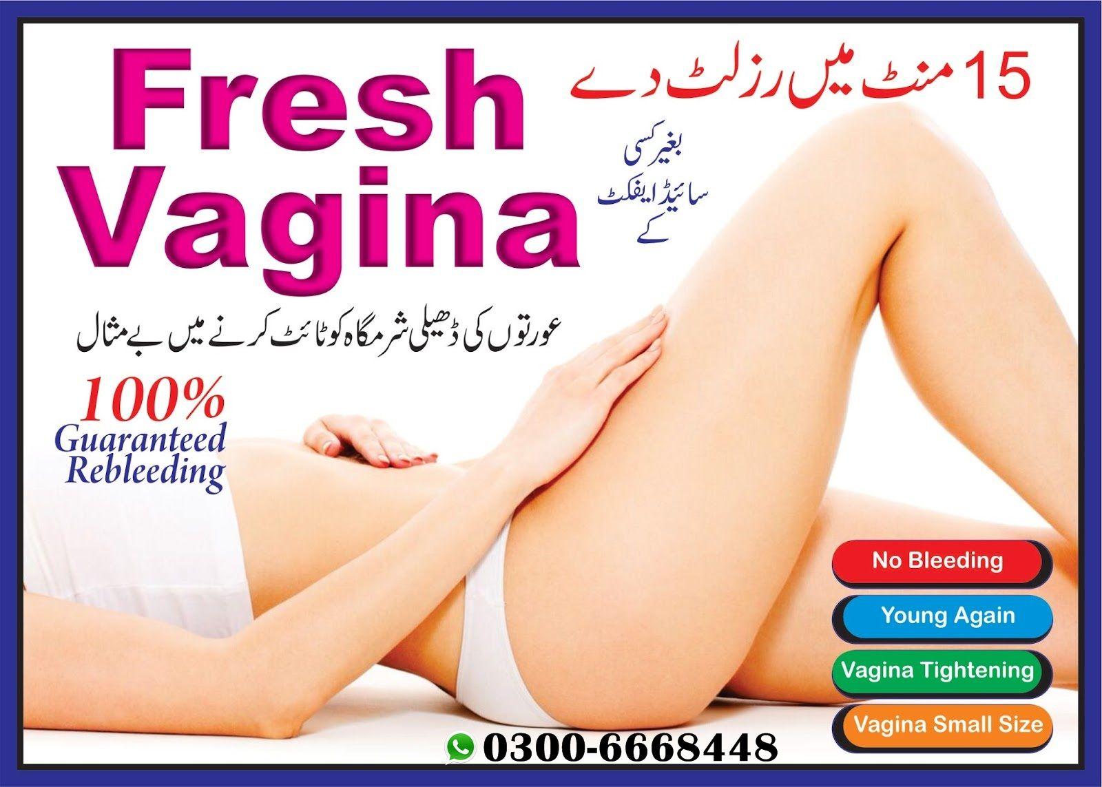 Globus Remedies Vaginal Tightening Cream