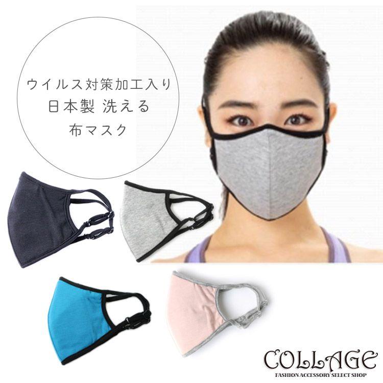 布マスク 抗菌