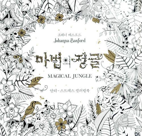 magical jungle coloring book for adultsjohanna basford