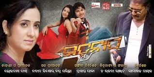 Download Kidnap Odia Movie Songs And Video Of Title Song Movie Songs Songs New Upcoming Movies