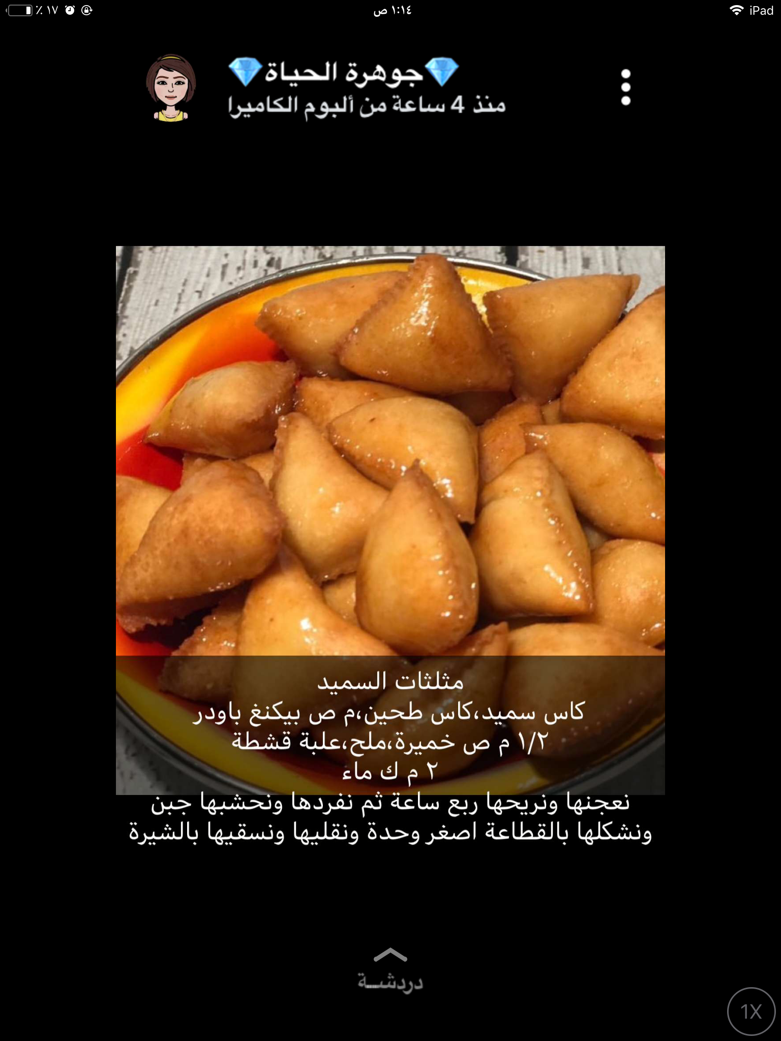 Pin By Mshmsh On حلى Dessert Ingredients Cooking Recipes Desserts Food Receipes