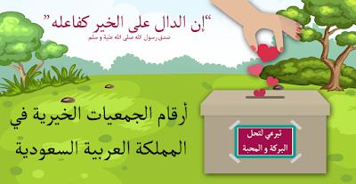 أخبار و إعلانات أرقام الجمعيات الخيرية في المملكة العربية السعودية Mario Characters Blog Posts Blog