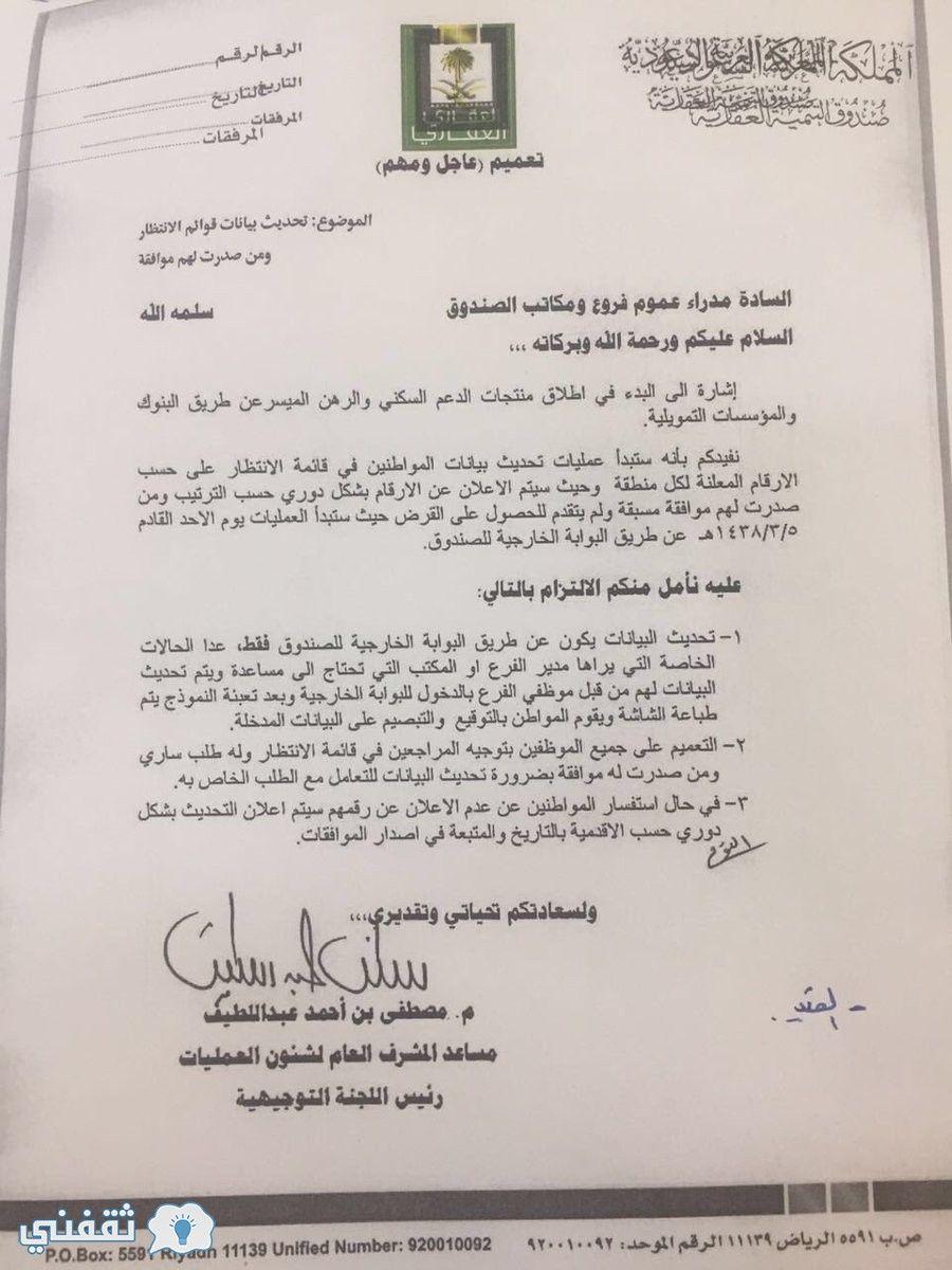رابط تحديث الصندوق العقاري طالب اليوم صندوق التنمية العقارية بالمملكة العربية السعودية Quot الصندوق العقاري Quot Bullet Journal Personalized Items Journal