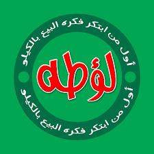 فروع وعناوين محل لؤطة للملابس School Logos Cal Logo Logos