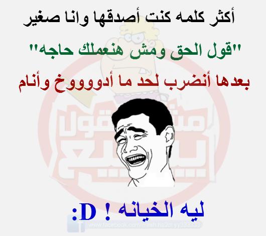 اجمل واحلى نكت مضحكه Funny Arabic Quotes Funny Arabic Jokes