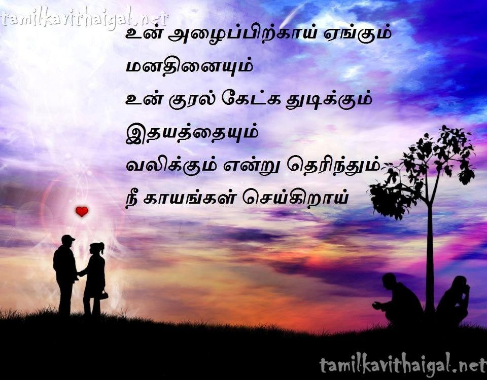 View Tamil Love Kavithai Wallpapers Download