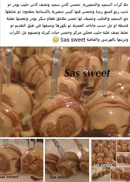 حﻻ كرات السميد والشعيرية Sweets Recipes Arabic Food Dessert Recipes