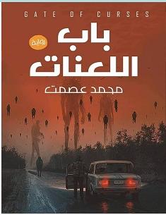 تحميل رواية باب اللعنات Pdf محمد عصمت Pdf Books Reading Chapter Books Pdf Books