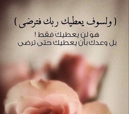 صور مضحكة صور اطفال صور و حكم موقع صور Arabic Quotes Quotes And Notes Islamic Phrases Words Quotes