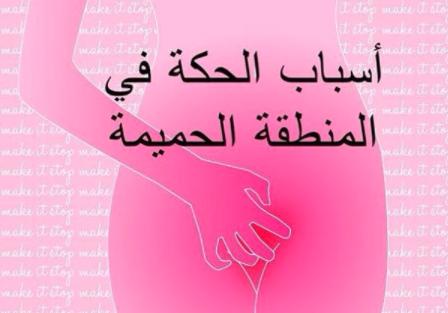 سبب الحكة في المناطق الحساسة الحامل الحمل والولادة Wake Ten
