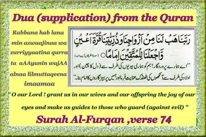 Dua For Family Hiness Marriage Married S Ic Duas And Supplications