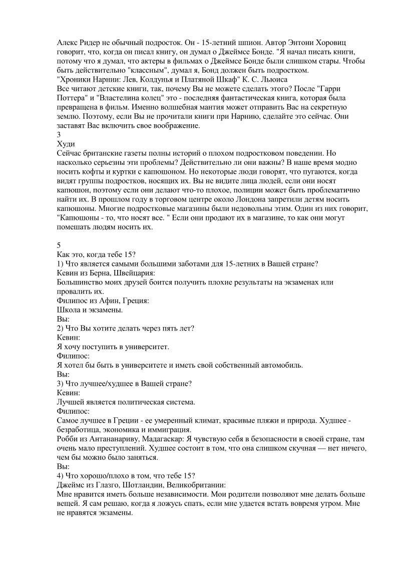 Гдз по английскому 9 класс переводы всех текстов кауфман