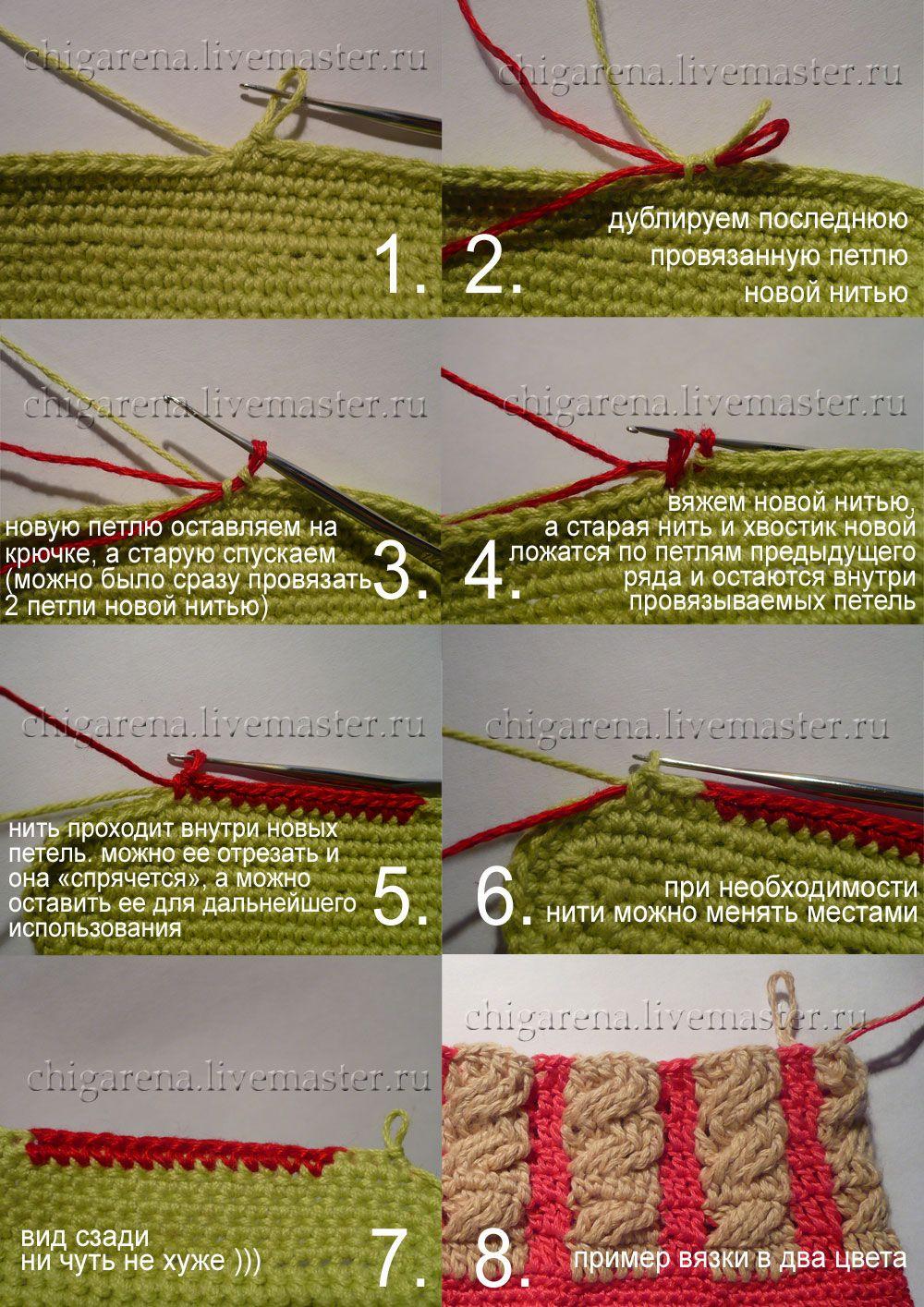 Crochet cambio colore senza nodi