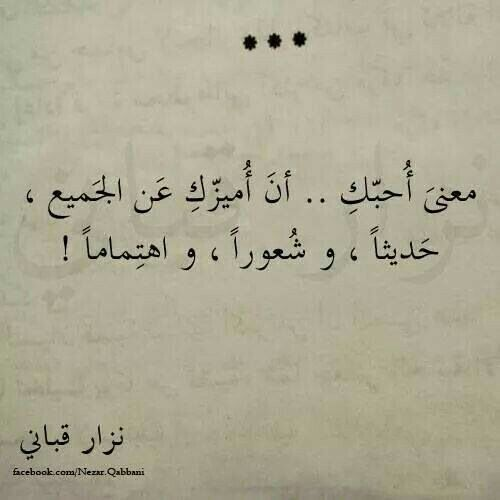 نزار قباني Quotes For Book Lovers Talking Quotes Words Quotes