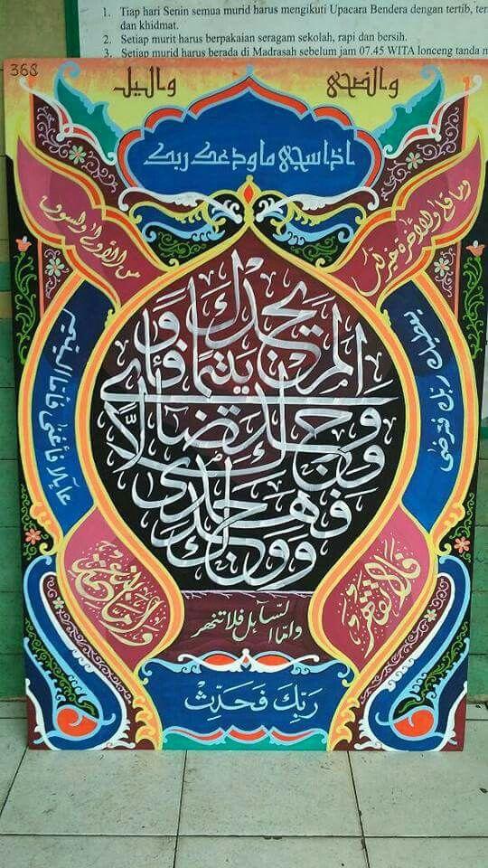 Pin oleh abdullah bulum di سورة الضحى Bendera, Seni