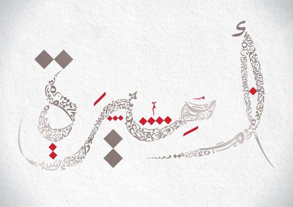 Amira Princess Typography Fribly Typography Alphabet Design Caligraphy Art