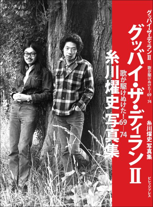Japanese Book Cover: Goodbye. 2005.