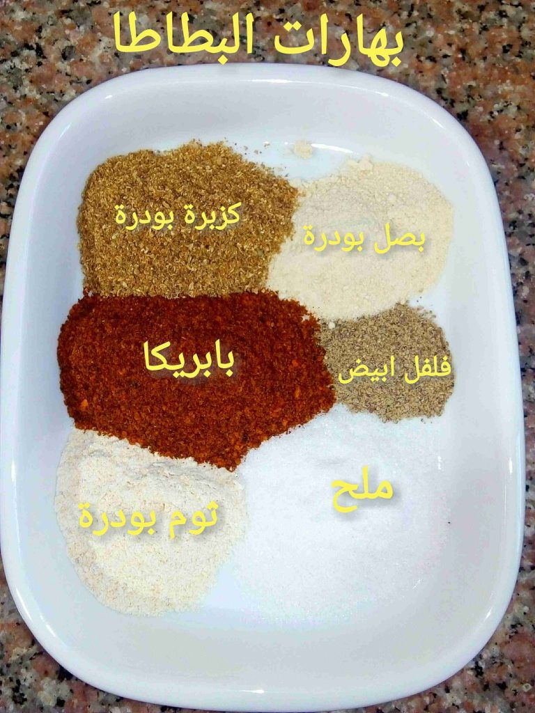 بهارات رشة البطاطا و بهارات الدجاج البيضا زاكي Recipe Diy Food Recipes Food Receipes Cookout Food