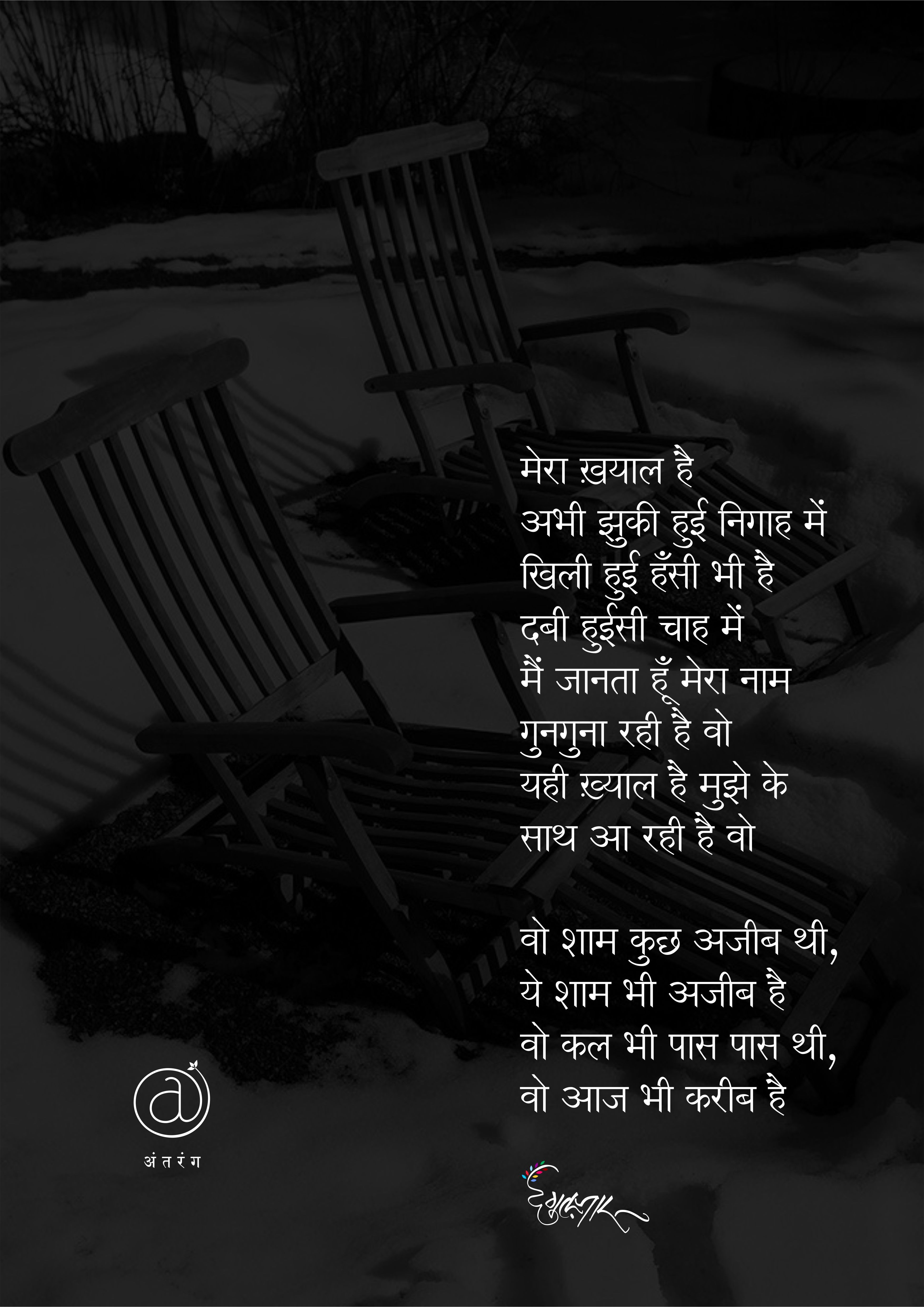 Pin By Varun Suman On Poetry Quotes Poetry Hindi Gulzar Poetry Photo Album Quote