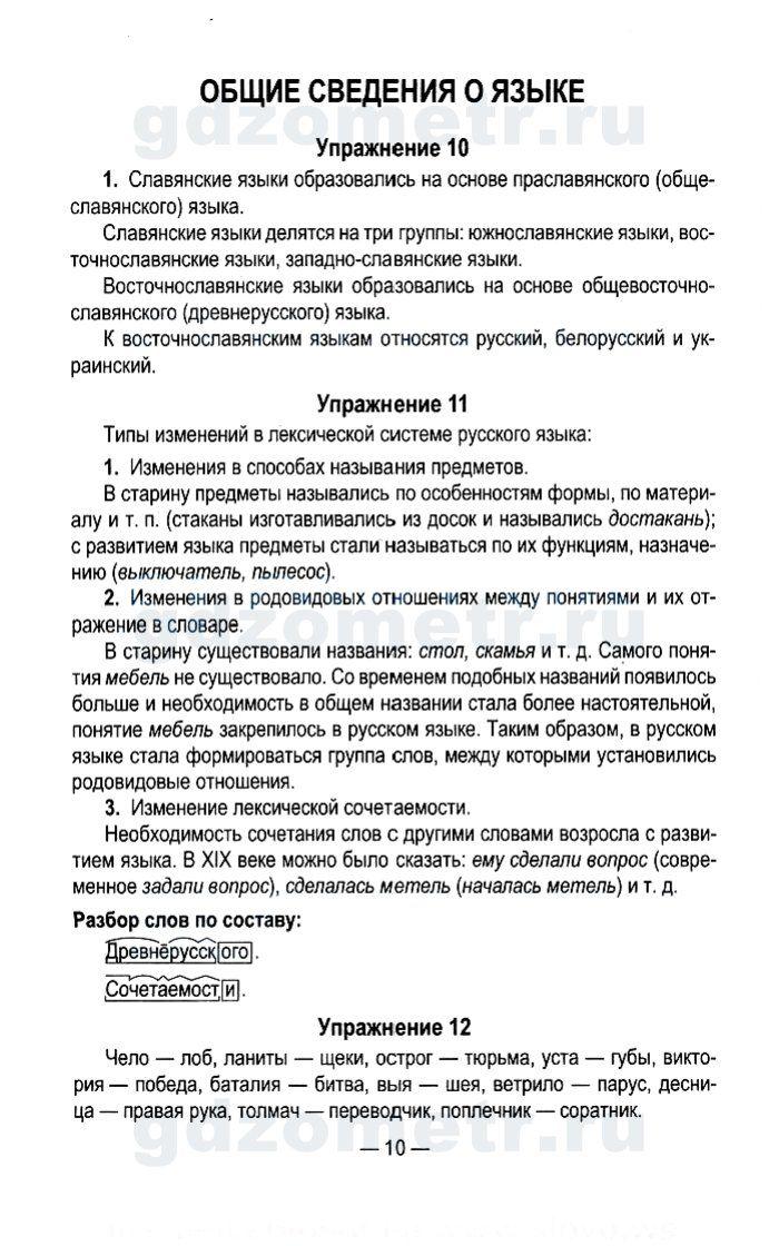 Языку 10 гусарова класс гдз русскому