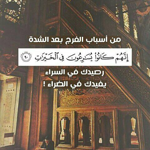 اسباب الفرج بعد الشده Quran Verses Holy Quran Quran Quotes