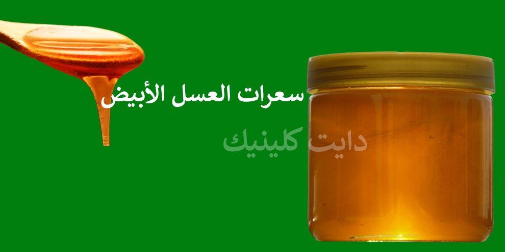 السعرات الحرارية في العسل Hot Sauce Bottles Sauce Bottle Hot Sauce
