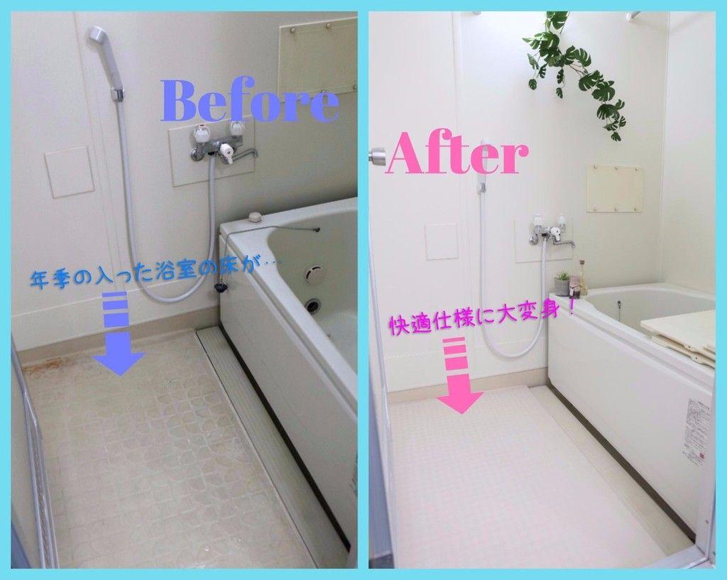 連載 足元サラリ Fukuviの浴室用床シート あんから で古いタイプの浴室も安心 快適お風呂タイム 浴室リフォーム Diy 浴室 Diy 古い お風呂