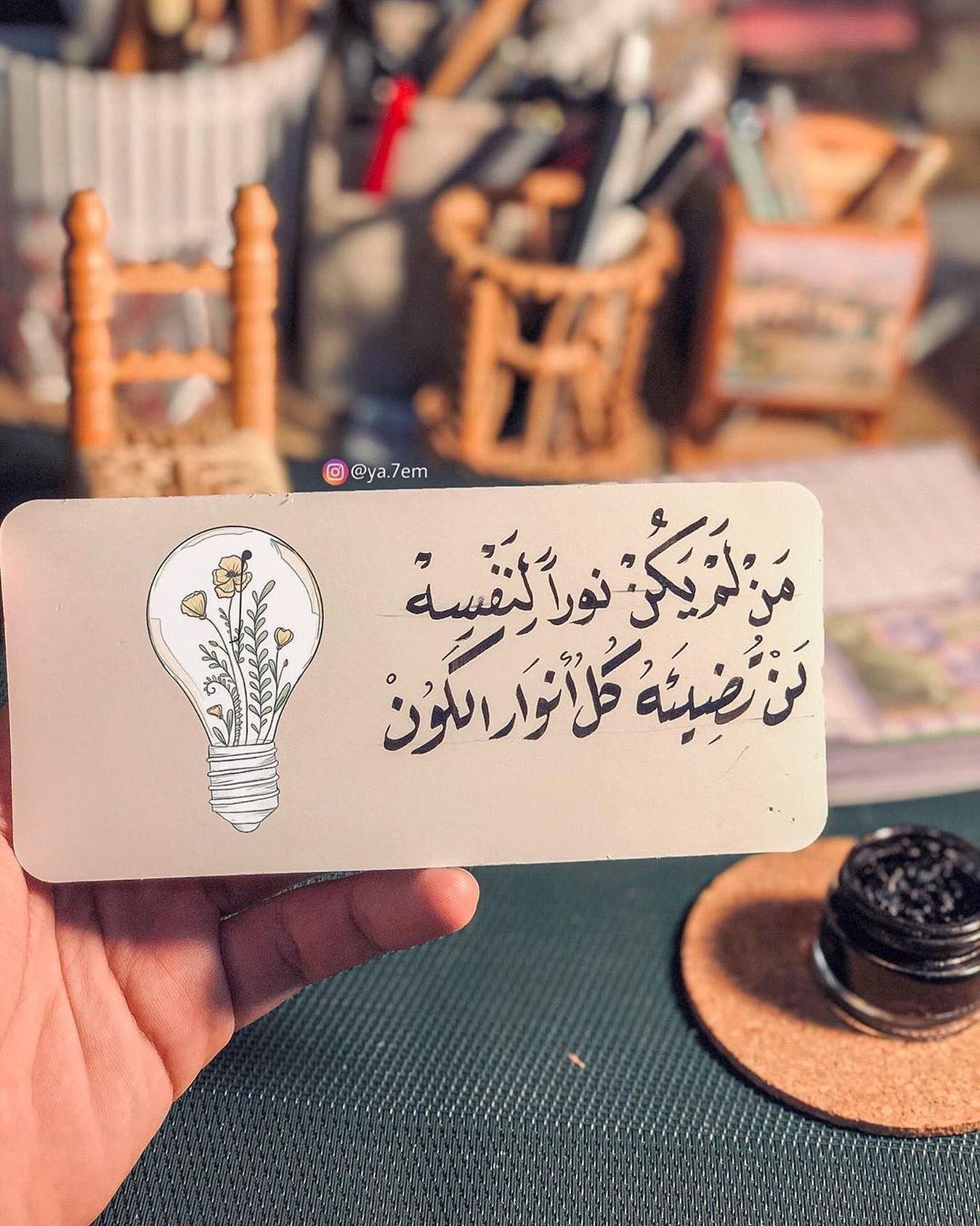 العبرة أعتمد على نفسك وأسعد نفسك بنفسك Quotes For Book Lovers Words Quotes Arabic Quotes