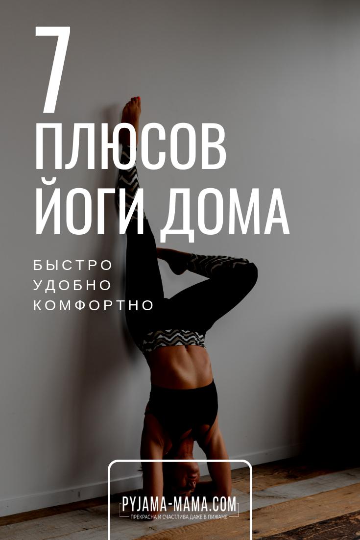 Почему йога дома лучше? | Йога дома, Йога и Йога для ...