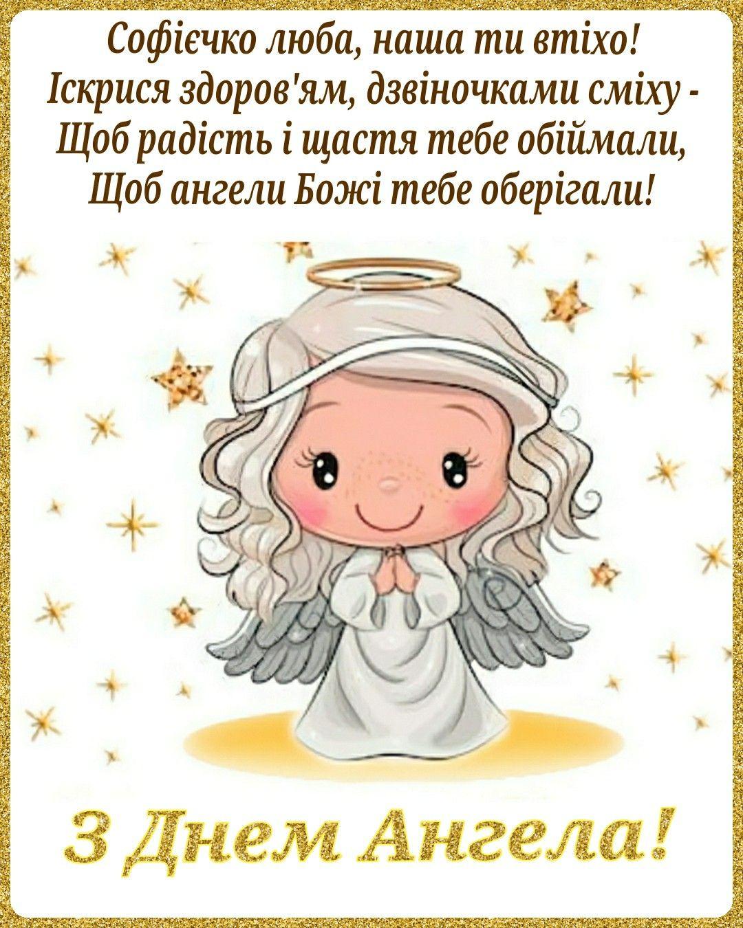 З днем ангела, Софійка in 2021   Hello kitty, Happy birthday, Birthday