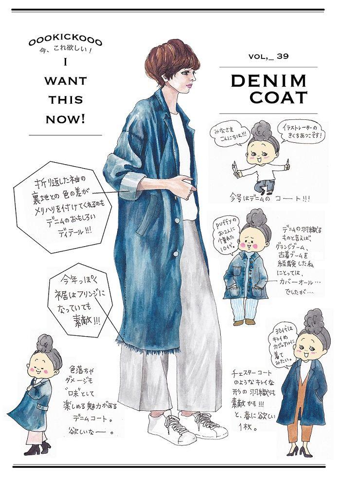 連載今コレ欲しい Vol39デニムコート Style Hausスタイル