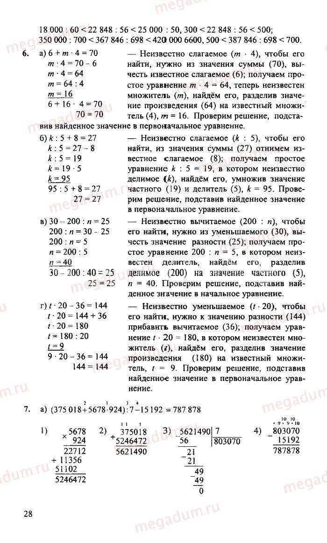 Страница 28 - Математика 4 класс Петерсон