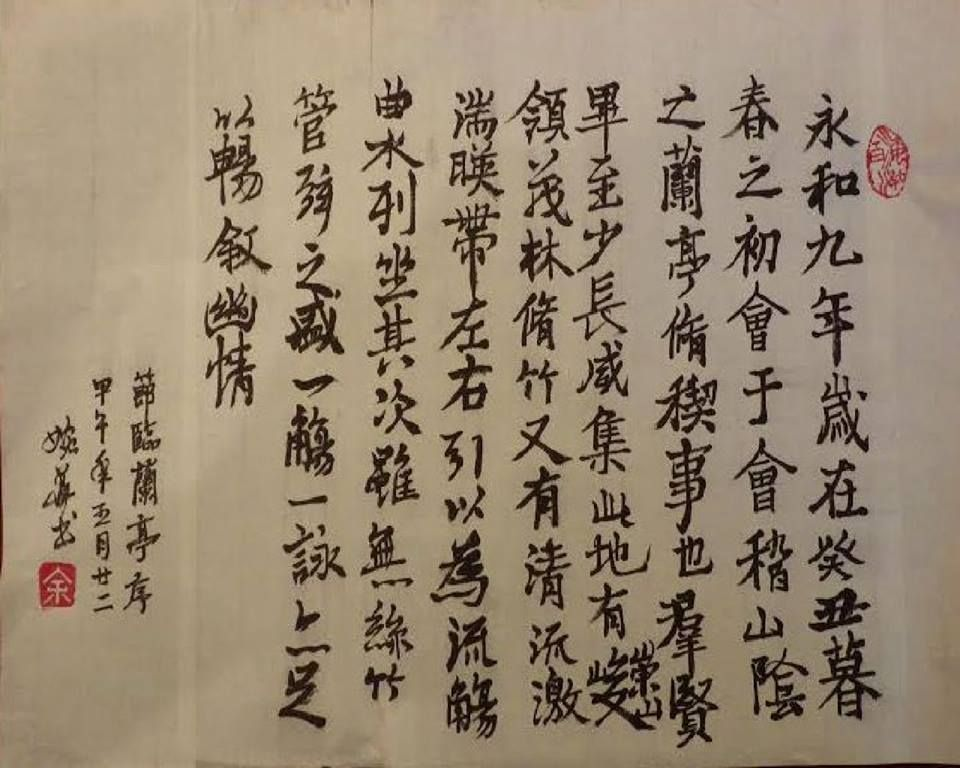 Lanting Xu (蘭亭序), a famous work of calligraphy by Wang