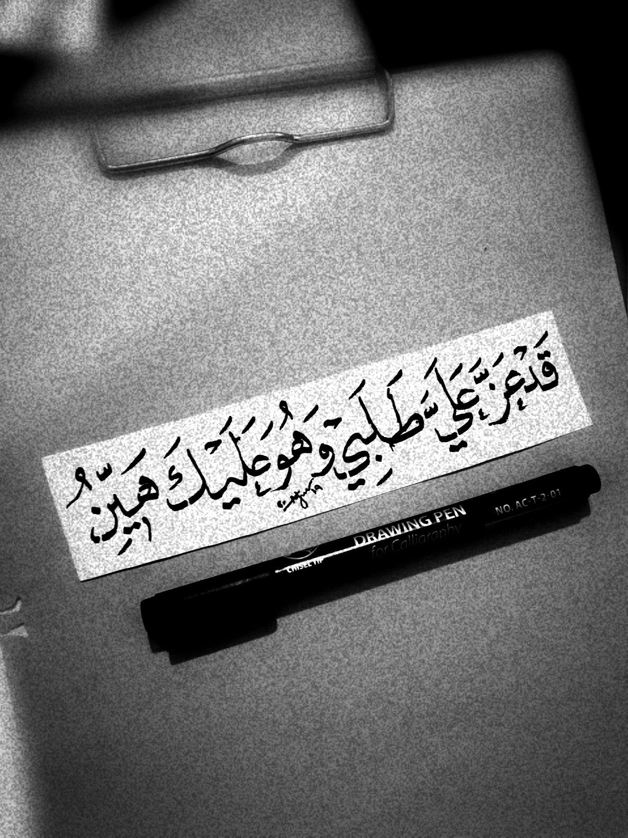 وقد عز عليا طلبي وهو عليك هين Photo Quotes Arabic Quotes Pen Drawing