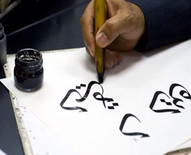 Pin By Somayah Ameen On خط عربي Learning Arabic Islamic Calligraphy Calligraphy Lessons