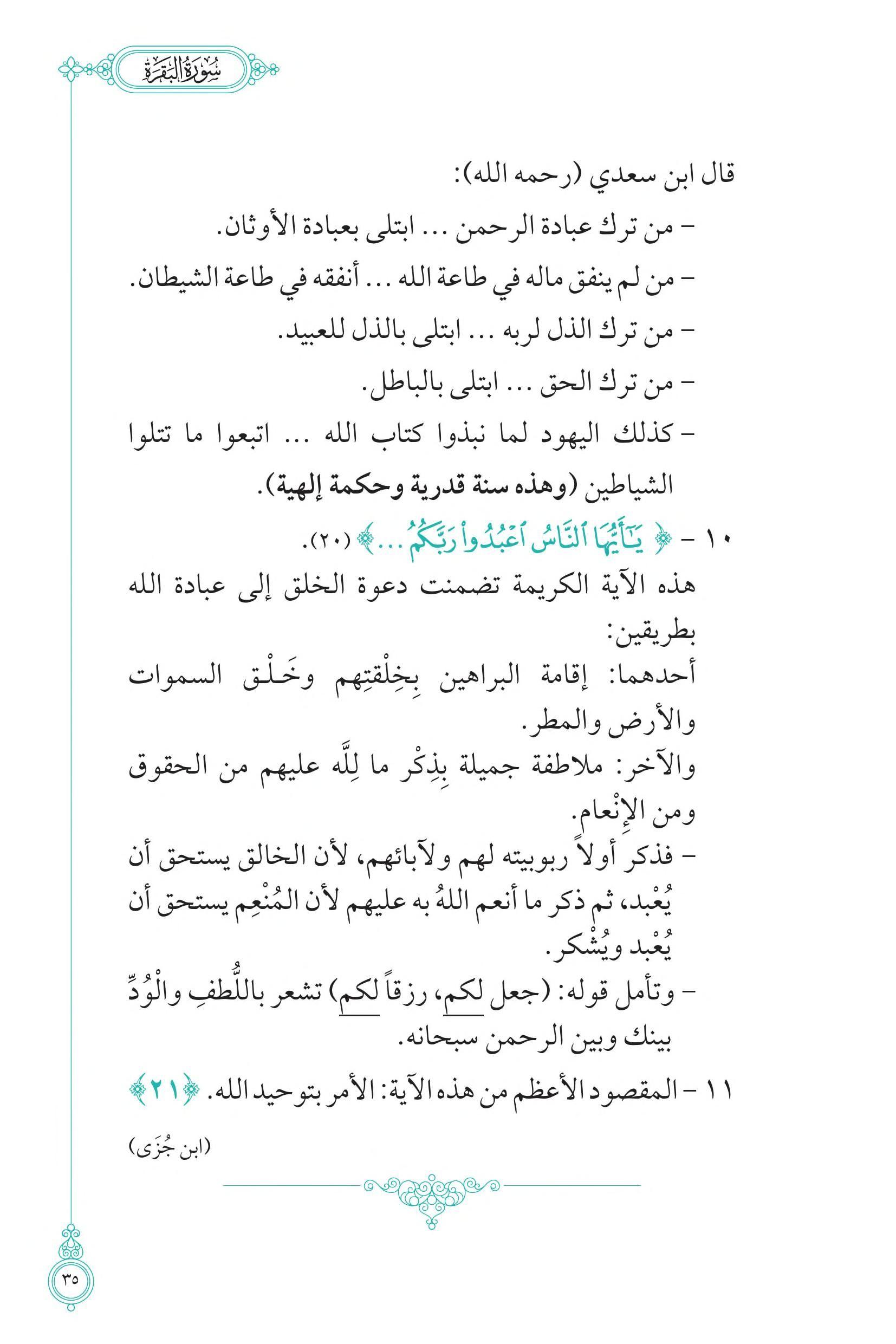 كتاب أول مرة أتدبر القرآن Free Download Borrow And Streaming Internet Archive In 2020 Arabic Books Texts Internet Archive
