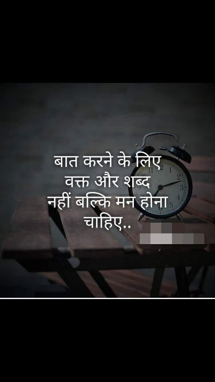 Sanjana V Singh Guru G Pinterest Hindi Quotes Urdu Quotes And
