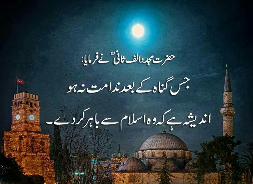 Hazrat mujjaddid Alf sani r   Taj mahal, Urdu quotes, Travel