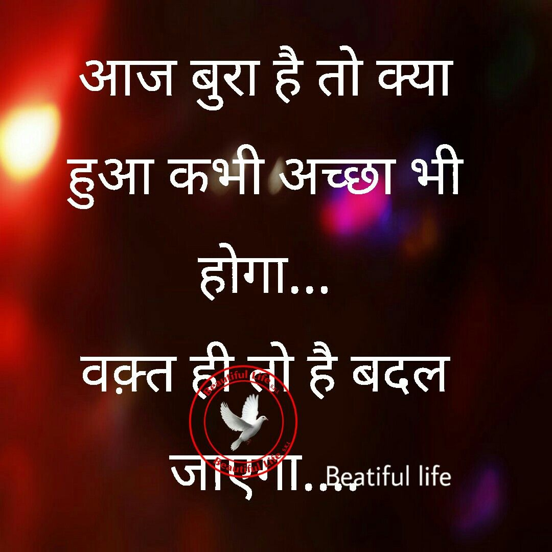 Motivational Beautiful Quotes On Life In Hindi With Images