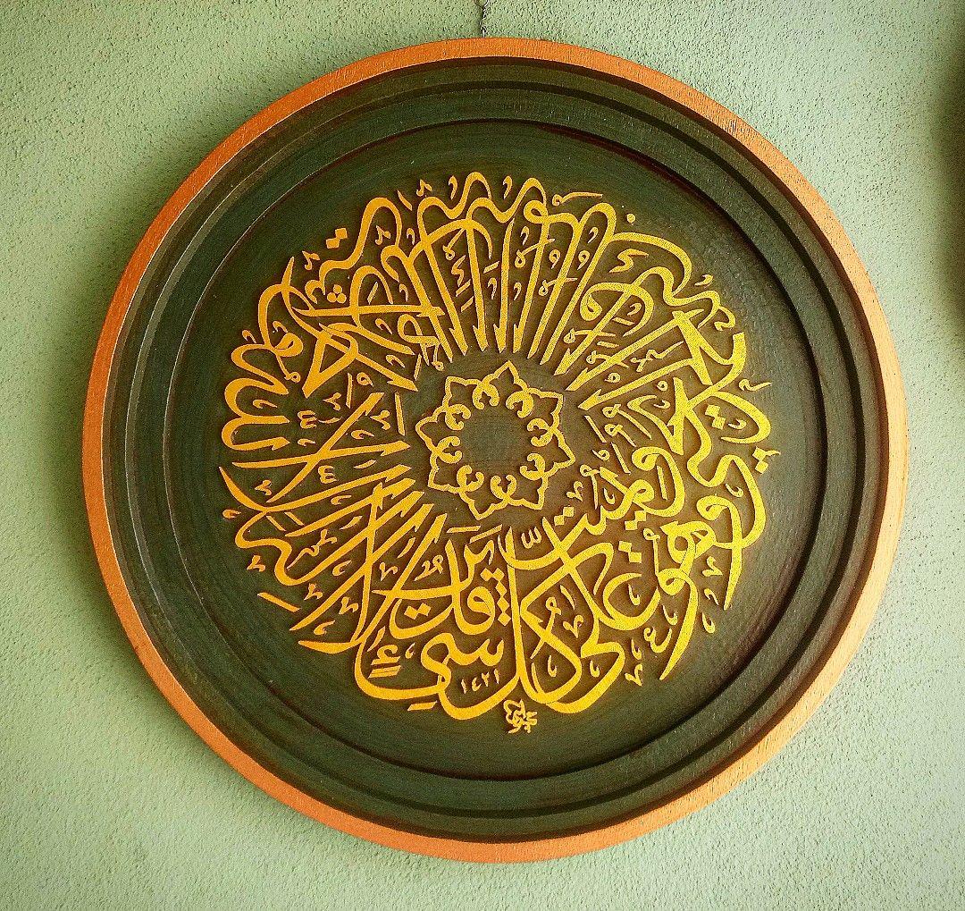 La Ilahe Illallahu Vahdehu La Serike Leh Lehul Mulku Ve Lehul Hamdu Yuhyi Ve Yumitu Ve Huve Ala Kulli Sey In Kadiir Decorative Plates Decor Art