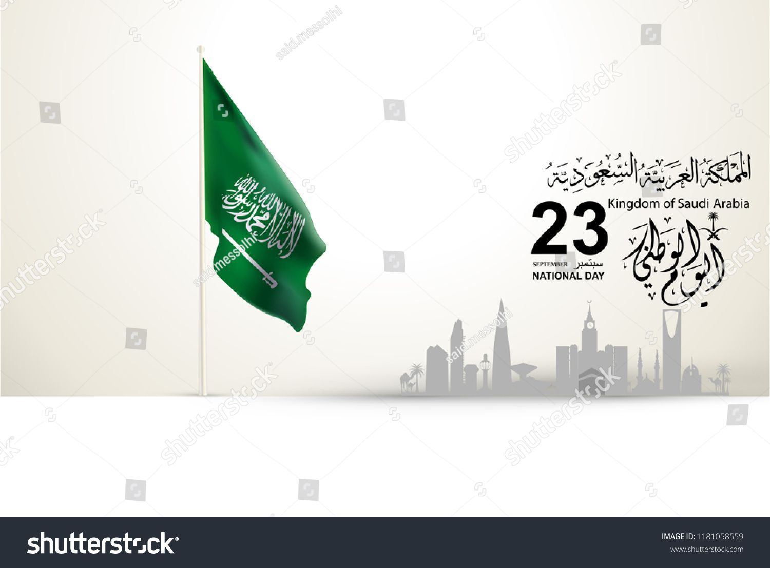 Illustration Of Saudi Arabia National Day 23 Rd September With Vector Arabic Calligraphy Translation Kingdom Of National Day Royalty Free Photos Illustration