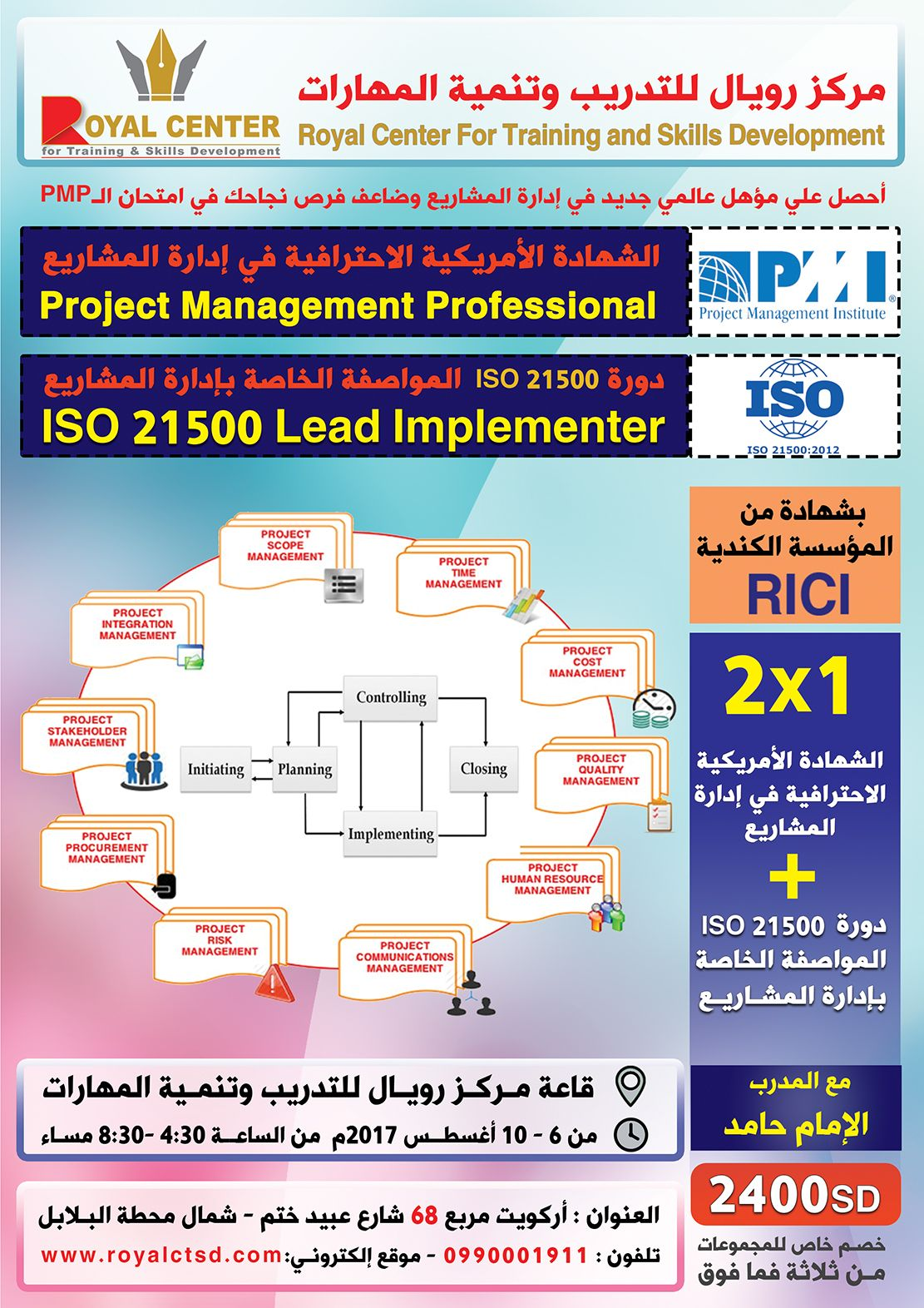 تصميم اعلان دورة تدريبية Project Management Professional Training And Development Skill Training