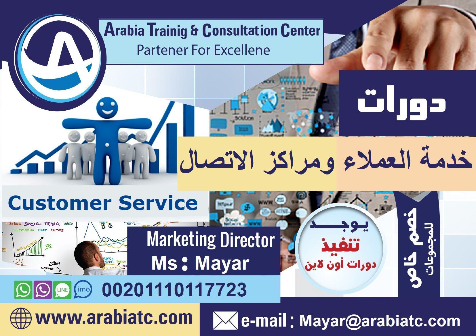 يتشرف مركز ارابيا للتدريب بتقديم اقوى البرامج التدريبية في مجال خدمة العملاء ومراكز الاتصال موق Customer Service Marketing Marketing Director Training Center