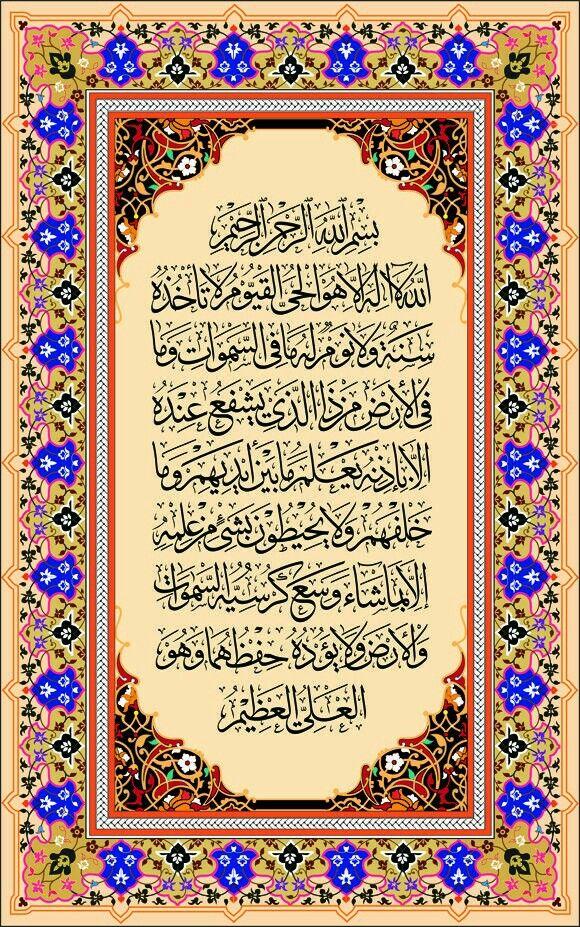 Love Of Allah Islam Muslim Islamicart Mecca Medina Kudus Ayetel Kursi Islamic Calligraphy Islamic Calligraphy Painting Islamic Art Calligraphy