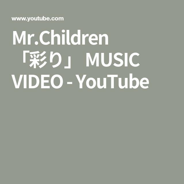 ミスター チルドレン youtube